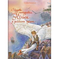 Книга для дітей Чудова мандрівка Нільса з дикими гусьми
