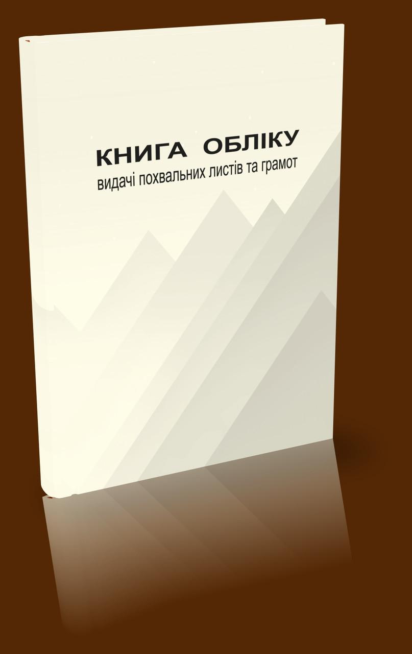 Книга обліку видачі похвальних листів та грамот Книга учета выдачи похвальных грамот