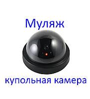 Видеокамера муляж Camera Dummy,камера муляж, купольная камера
