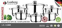 Набор посуды из нержавеющей стали 12 пр.  LX 112005, посуда LUXBERG