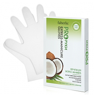 Перчатки для экспресс-маникюра серии «PRO-руки»