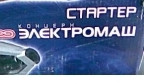 Стартер Электромаш Таврия, Славута