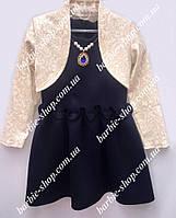 Нарядное платье с болеро для девочки  2125