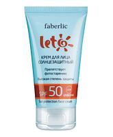 Крем солнцезащитный для лица SPF 50 серии Leto