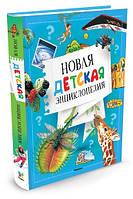 Новая детская энциклопедия(Махаон),Киев