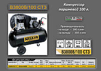 Компрессор 380V/2.2кВт./100л./10bar    Nuair B3800B/100 CT3