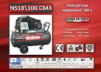 Компрессор 220V/2.2кВт./100л./10bar  Balma NS19S/100 CM3