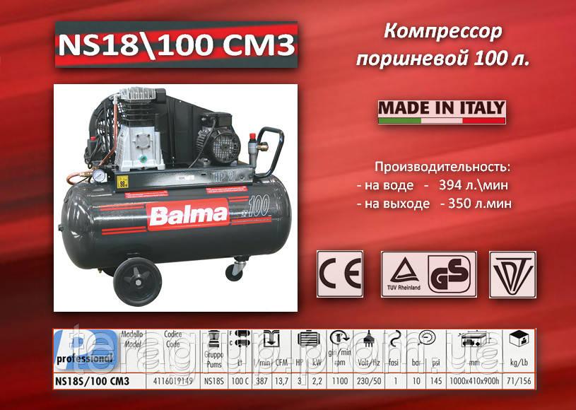Компрессор 220V/2.2кВт./100л./10bar  Balma NS19S/100 CM3, фото 1