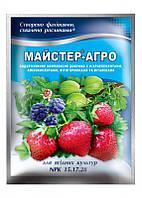 Добриво Майстер - агро для ягідних культур 100 гр. / Удобрение Мастер - агро для ягодных культур.