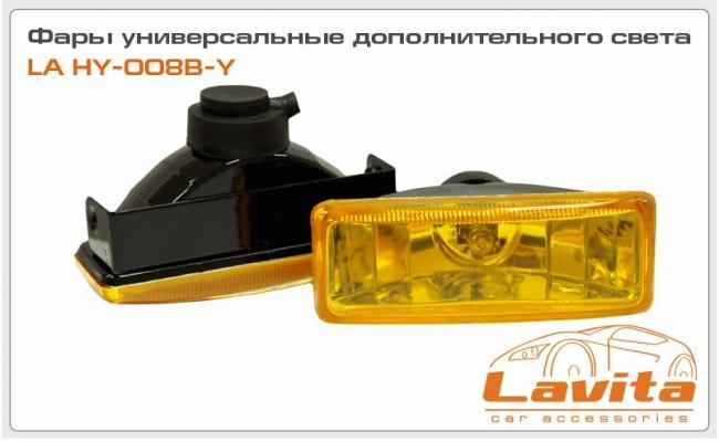 Фара дополнительная Lavita LA Hy-008b/Y
