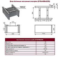 Несъемный блок опалубка бетонная 400 мм