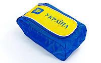 Сумка для обуви Украина GA-4977 (PL, р-р 33х18х12см, синий-желтый)