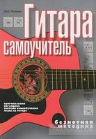 Павел Петров Гитара. Самоучитель