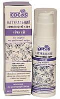Ламеллярний нічний крем для жирної та проблемної шкіри, 50мл, ТМ Cocos