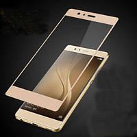 Защитное стекло CP+ на весь экран (цветное) для Huawei P9            Золотой
