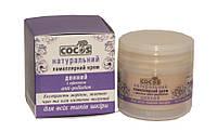Ламеллярний денний крем з еффектом Anti-Pollution для всіх типів шкіри, 50мл, ТМ Cocos