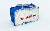Сетка на ворота футзальные, гандбольные тренировочная (2шт) C-5639 (PE 2мм,яч 10x10см, р-р 2мx3мx1м)