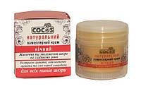 Ламеллярний нічний крем для всіх типів шкіри, 50мл, ТМ Cocos
