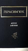 ANNO Афини