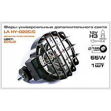 Фара додаткова, 55w, Lavita 1 Шт LA Hy-022c/C