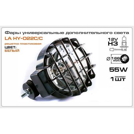 Фара додаткова, 55w, Lavita 1 Шт LA Hy-022c/C, фото 2