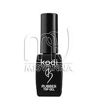 Топ (каучуковый) для гель-лака Kodi Professional Rubber Top Gel 8 мл