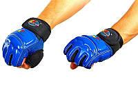 Перчатки для тхэквондо с фиксатором запястья WTF BO-2310-B(M) (PU, полиэстер, р-р M, синий)