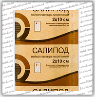 Мозольный лейкопластырь Салипод 2х10 №1 (СРОК 09.2018)