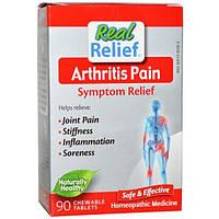 Homeolab USA, Средство облегчения боли и симптомов артрита, 90 жевательных таблеток