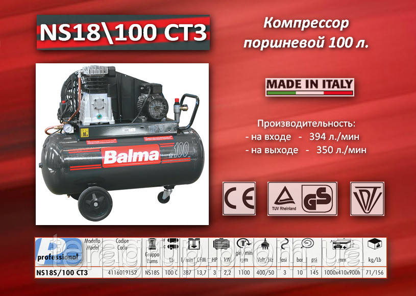 Компрессор 380V/2.2кВт./100л./10bar  Balma NS19S/100 CT3, фото 1