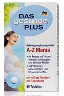 Витаминный комплекс Das Gesunde Plus A-Z Mama для мам 60 шт