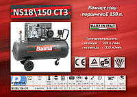 Компрессор 380V/2.2кВт./150л./10bar  Balma NS18/150 CT3