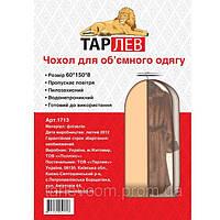 Чехол для объемной длинной одежды 60*150*8 см, Украина 1713