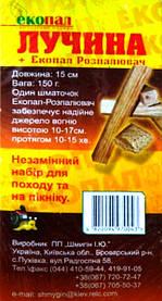 """Разжигатель """"Екопал"""" + лучина"""