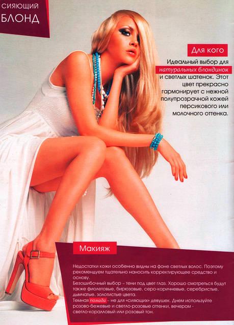 Сияющий блонд - окрашивание 4