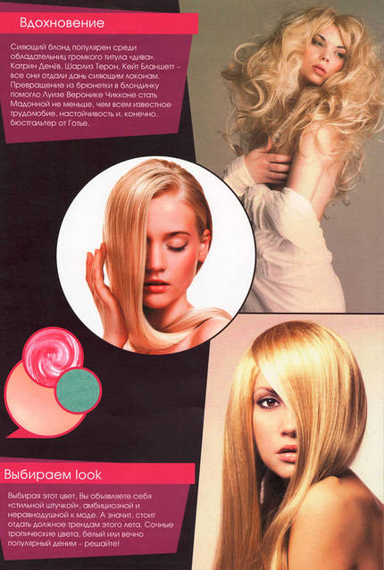 Сияющий блонд - окрашивание 3
