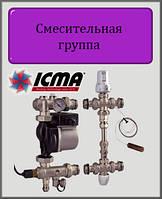 """Смесительная группа ICMA 1"""""""