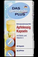 Витамины Das gesunde Plus Apfelessig Kapseln 60таб