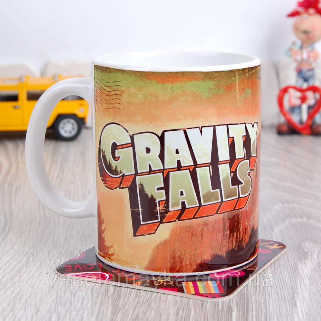 Кружка Гравити Фолз (Gravity Falls)