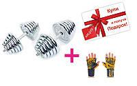 Гантели разборные (2шт) хром 40кг A-TA-0032-40CH + подарок (Перчатки атлетические VL-3224-L)