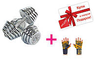 Гантели разборные (2шт) хром 40кг A-TA-2453-40CH + подарок (Перчатки атлетические VL-3224-L)