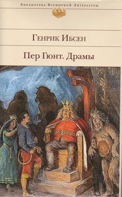 Пер Гюнт. Драмы. Генрик Ибсен