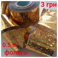 Переводная фольга для ногтей в рулоне