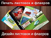 Дизайн листовки цена
