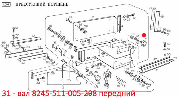 Вал передний 8245-511-005-298