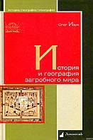 Олег Ивик История и география загробного мира