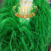 Боа страусиное пятиниточное, длинна 1,8м, цвет Green