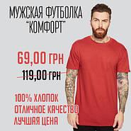 "Крутые скидки на мужские футболки ""Комфорт"""