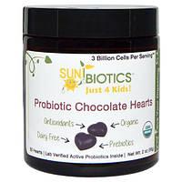 Sunbiotics, Just for Kids!, пробиотические шоколадные сердечки для детей, 30 сердечек, 2 унции (56 г)