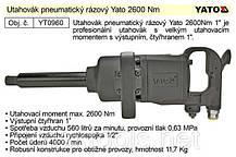 """Гайковерт пневматический ударный 1"""" 2600 Nm 560 l/min 0.63 MPa YATO (YT-0960), фото 2"""